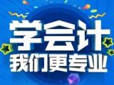 上海会计培训班 会计入门到精通