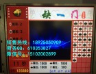 彩票缺一门扑克牌游戏机,佳佳电子黑红梅方游戏机