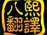 廣州房產證翻譯,完稅證明翻譯,賬單翻譯