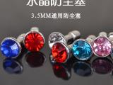 苹果三星手机防尘塞 钻石防尘塞 水晶耳机塞 水钻耳机孔塞通用型
