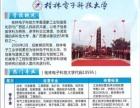 桂林电子科技大学(函授)大专、本科-成人高考咨询!