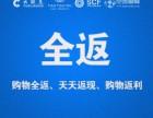 重庆全返商城返利商城网站开发