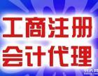 陇尚桥商务专业代理记账纳税申报