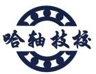 哈尔滨技校招生简章