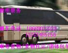 贵阳到舟山客车汽车班次查询 15285540897