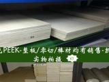 黑色PEEK棒/板 聚醚醚酮棒 原装进口 本色PEEK板加工材料
