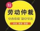 上海劳动仲裁律师 劳动纠纷律师 劳动纠纷诉讼律师