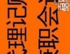 崇川区中央商厦 注册公司 代理记账 财税咨询 南通安诚陈殷霞