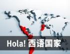 海外教授西班牙语