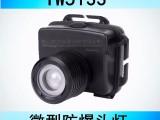 IW5133微型防爆头灯价格海洋王IW5133同款康庆