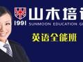 周末班晚上班日语培训来青浦山木培训班级任选循环听课