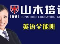 新概念英语儿童成人零基础考级出国留学山木培训