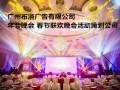 广州企业年终会议会场布置 白云区会场布置公司