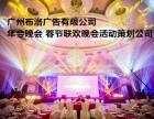 广州年会舞台搭建 白云区年会主题背景搭建公司