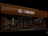 2020龙岗餐饮品牌VI策划-民乐潮香园品牌VI应用设计案例