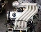 出售拆车件汽油 柴油发动机总成 裸机 变速箱缸盖