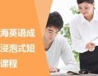 北京哪里有英语口语培训 让你化被动为主动自信说英语