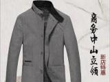 男士立领修身外套 海澜之家剪标正品 春秋新款商务休闲西装领夹克