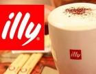 大连illy咖啡加盟费用 illy咖啡加盟流程