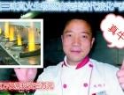 JY三味真火加盟 投资金额 1-5万元