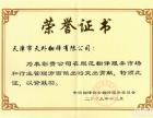 天外翻译-技术类资料及宣传类资料翻译