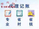 北京代理記賬稅務報到做賬審計