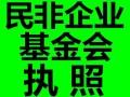 代理北京民非企业注册 专业代理北京民非企业注册
