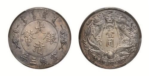 大清银币宣统三年收藏市场分析