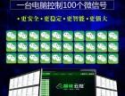 群控系统,一控100聊天工具
