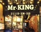 【Mrking芝士王茶】加盟官网/广州餐饮加盟
