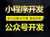 武汉小程序开发公司,微信商城制作