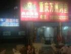 重庆万州烤鱼店转让