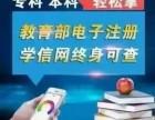 成考网教报名 国家承认 学信网永久查证