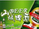 山城啤酒招商加盟