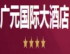 广元酒店加盟