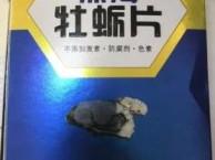 北京深海牡蛎片到底多少钱一盒//真实效果~厂家报道