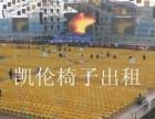 淮安桌椅租赁,出租椅子,塑料椅子,演唱会场地布置