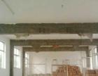 专业墙改梁,门面改超市。旧房改客厅,承接大中型工程