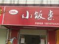 急转宝安区沙井大王山工业一路行政楼餐饮店门面转让