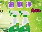 油烟净、洗洁精、净化剂生产设备,技术配方品牌招商