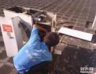 萧山空调维修 加氟 清洗 拆装 回收