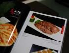 杂志型菜谱制作杂志式菜谱设计制作