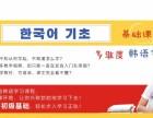 重庆韩语培训 番西教育韩语T1T2课程 零基础寒假班