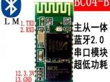 蓝牙模块 BC04-B 无线数据模块蓝牙