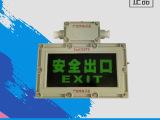 LED防爆指示灯 疏散通道安全出口防爆应急指示灯 防爆标志灯
