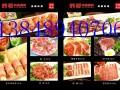 百度纸上烤肉加盟百度烤肉技术加盟