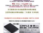 经典股票教程U盘合集500G移动硬盘(26套U盘内容