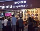 常州mumu奶茶加盟费 mumuteapresso加盟多少钱