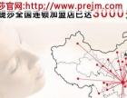 柳州中小型美容院加盟品牌
