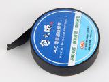 A级PVC防水工业产品胶布电工绝缘胶带阻燃耐热绝缘带批发厂家直销
